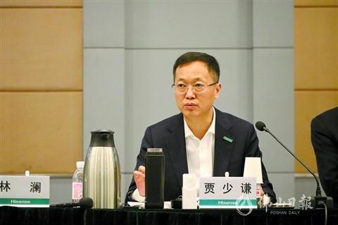 海信集团总裁贾少谦:在佛山打造世界级家电品牌集群