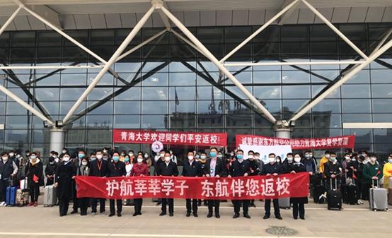 东航包机运送青海大学学生返回校园复课