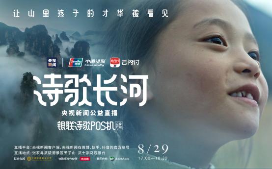 """中国银联""""诗歌长河""""公益直播,与大山里孩子的才华面对面"""