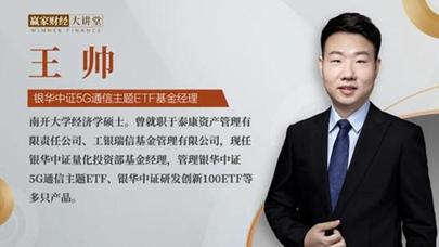 内循环下5G引领新基建,银华基金经理王帅:5 G通信更具投资价值