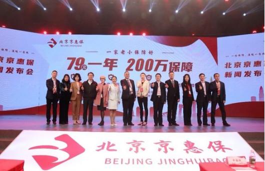 AXA保险携北京人寿、因数健康发布北京京惠保,为市民带来健康保障
