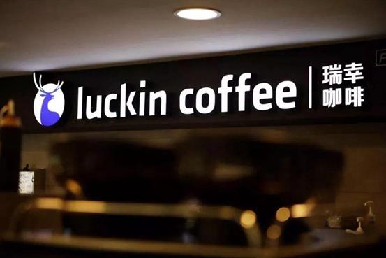 品牌可靠,投入透明,35万开一家咖啡馆,瑞幸咖啡加盟太香了!