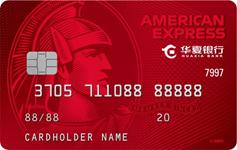 携手美国运通共赢发展 华夏银行信用卡美国运通耀红卡光耀上市