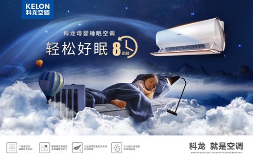 科龙空调超越想象,推出科龙睡眠王让你安享整晚舒适睡眠
