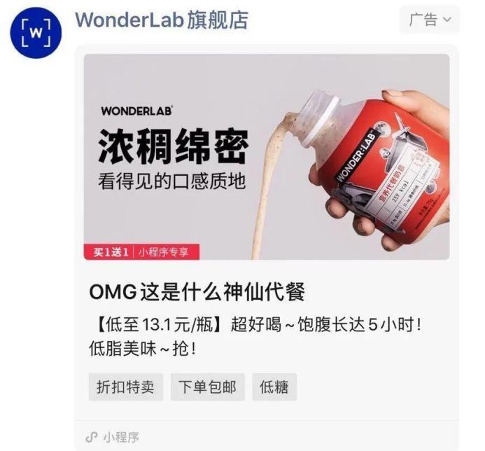 WonderLab凭什么挂满了朋友圈?