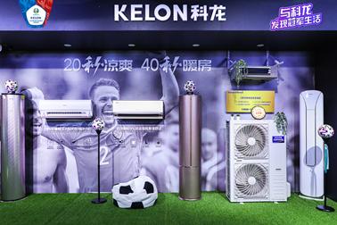 欧洲杯终极之战即将开启,科龙空调守护中国球迷睡眠质量