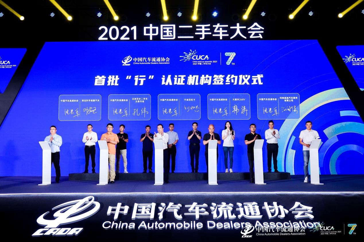 2021中國二手車大會隆重舉行,268V榮獲中國汽車流通協會認證