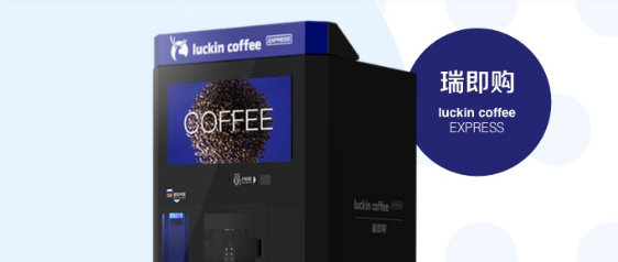 瑞幸瑞即购重启招商,瑞幸咖啡迎来高质量发展